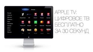 Download Apple TV: Цифровое ТВ бесплатно за 30 секунд Video