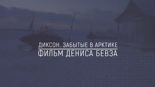 Download Хранители Сибири - Диксон. Забытые в Арктике Video