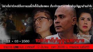 Download Lineกนก หมอปลากับวิญญาณพยาบาท 12 มีนาคม 2560 Video