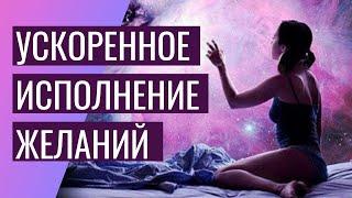 Download Исполнение желаний за один день. Закон притяжения ☀ Olga Sun Video