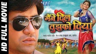Download Maine Dil Tujhko Diya ● Super Hit Bhojpuri Full Movie ● मैंने दिल तुझको दिया ● Dinesh Lal Yadav Video