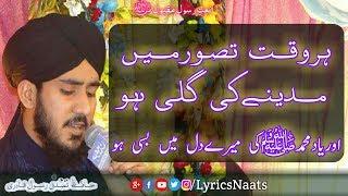 Download HAR WAQT TASAWWUR ME MADINE KI GALI HO(ہر وقت تصور میں)|Hafiz Tasadduq Rasool|Naats 2019 Video