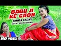 Download BABU JI KE GAON [ New Bhojpuri Video Song 2016 ] Singer - SUNITA YADAV Video