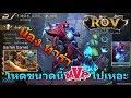 Download Rov : Arduin ชื้อปุป 5-5 ปับ MVP แปป มันส์จริงๆตัวนี้ EP.126 Video