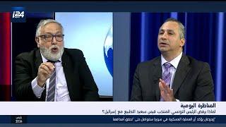 Download المناظرة اليومية- لماذا يرفض الرئيس التونسي المنتخب قيس سعيد التطبيع مع إسرائيل؟ Video