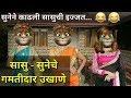 Download 😂 सासू - सुनेचे Funny Ukhane Part-7 😂   Saas Bahu Comedy   Marathi Funny Video   Marathi Comedy Video