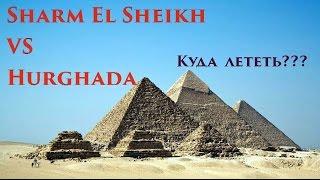 Download Что лучше Хургада или Шарм Ель Шейх | Сравниваем куда полететь Sharm El Sheikh or Hurghada Egypt Video