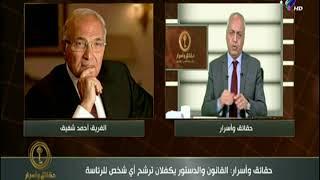 Download حقائق وأسرار - مع مصطفى بكرى | الحلقة الكاملة 30-11-2017 Video