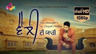 Download Veer Davinder | Feat.Deepak Dhillon | Velly Di Yaari | Goyal Music | Latest Punjabi Song 2016 Video