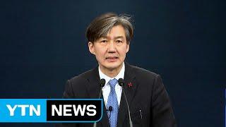 Download 靑, 국정원·검찰·경찰 개혁 방안 발표 / YTN Video