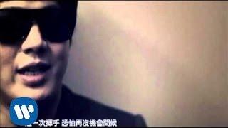 Download 蕭煌奇 末班車完整版MV-華納official HQ官方版MV Video