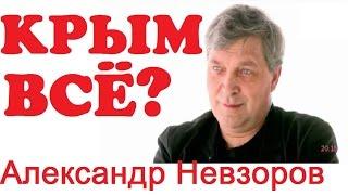 Download Крым. Что происходит в Крыму? Рассказывает Александр Невзоров Video