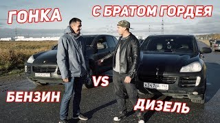 Download Гонка с братом Димы Гордея. Porsche Cayenne - Дизель VS Бензин Video