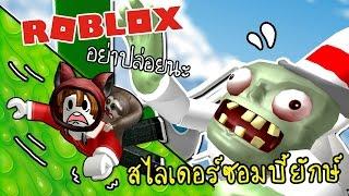 Download สล๊อตหัวทิ่มบนสไลเดอร์ซอมบี้ยักษ์   Roblox [zbing z.] Video