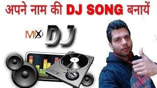 Download अपने नाम का DJ SONG कैसे बनायें Video