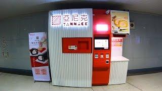 Download Cake Vending Machine Video