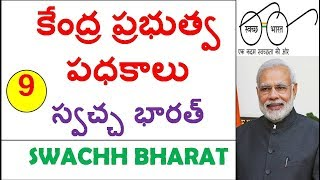 Download Swach Bharat Abhinayan Deatils In Telugu || Central Govt Schemes In Telugu Video