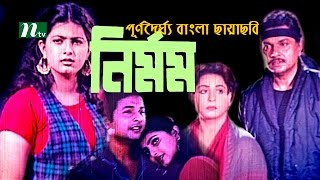 Download Popular Bangla Movie: Nirmom | Alamgir, Shabana | Super Hit Bnagla Cinema Video