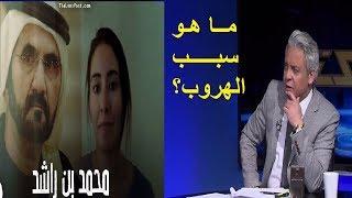 Download شاهد معتز مطر يكشف تفاصيل خطييرة عن سبب هروب ابنة حاكم دبي الشيخة لطيفة ال مكتوم Video