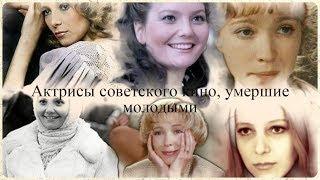 Download Актрисы советского кино, умершие молодыми Video