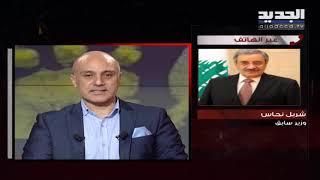 Download شربل نحاس يرد على الفيديو المتداول له حول حزب الله Video