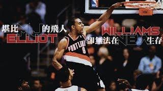 Download 堪比MJ的飛人,卻無法在NBA生存? 【流星球員故事】Elliot Williams Video