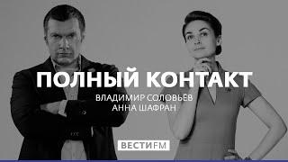 Download Обыкновенный либеральный фашизм * Полный контакт с Владимиром Соловьевым (16.01.18) Video