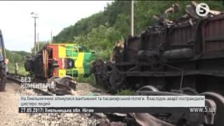 Download Зіткнення потягів на Хмельниччині Video