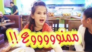 Download مايا الصعيدي تقول : ممنوووووع !! 😳😳😳 Maya Al Saidie says : Nooooo Video