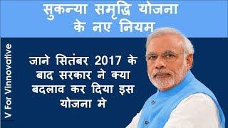 Download New Rules of Sukanya Samriddhi Yojna. Changes in Sukanya Samriddhi Yojna. 02 September 2017 Video