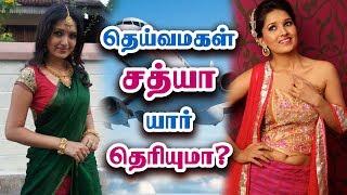 Download தெய்வமகள் சத்யா யார் தெரியுமா? - Deivamagal Sathya Biography Video