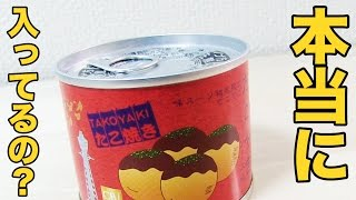 Download たこ焼きの缶詰の中身が衝撃過ぎた! Video