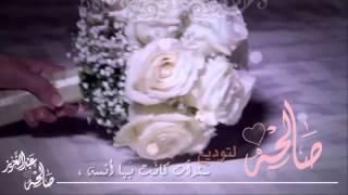 Download دعوة زفاف { صالحه♡ عبد العزيز } بارك الله لهما بالخير وسعادة..❤️ Video