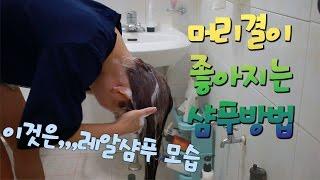 Download 요청 많았던 헤어관리 ″머리결이 좋아지는 샴푸 방법″ Video
