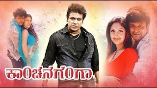 Download Kanchana Ganga Full Kannada HD Movie | Shivarajkumar, Sridevi | New Kannada #Romantic Movies 2016 Video