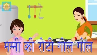 Download Hindi Nursery Rhyme   Mummy Ki Roti Gol Gol Video