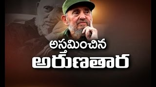 Download Etv Special story on Fidel Castro's life Journey Video
