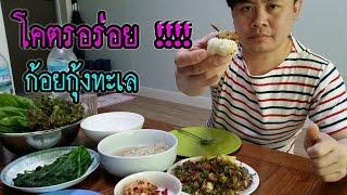 Download กิน ก้อยกุ้งทะเล แจ่วกุ้งทะเล ต้มเห็ดเข็ม สุดยอดความอร่อย Video