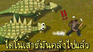 Download [EP.3] ช่วยด้วย !!ไดโนเสาร์มันคลั่งไปแล้วววว   jurassic survival [zbing z.] Video