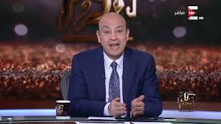 Download كل يوم - لماذا يتملق المصريون المدير أو الرئيس ؟ Video