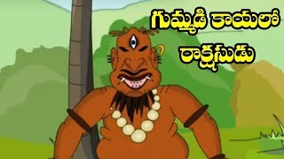 Download Telugu Children Stories | Gummadi Kaya Lo Rakshesudu | Chandamama Kathalu | Comprint Multimedia Video
