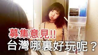 Download 大家!我要去台灣一個星期哪裡好玩呢? Video