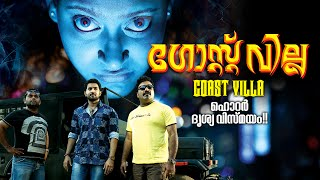 Download Malayalam Full Movie 2016 New Releases GHOST VILLA | Horror Movie | Ft.Parvathy Nambiar Leela Fame Video