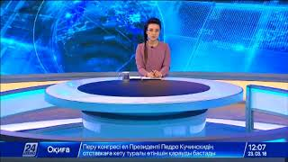 Download Выпуск новостей 12:00 от 23.03.2018 Video