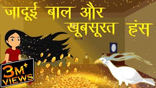 Download जादूई बाल और खूबसूरत हंस | Magical Hair and Beautiful Swan | Magical Stories | Mahacartoon Tv XD Video