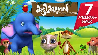 Download Latest Malayalam Kids Animation Movie | Kuttikurumban Video