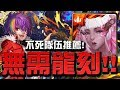 Download 【Hsu】『櫻無需龍刻!』最穩隊伍推薦!『史詩的主角』地獄級【神魔之塔】 Video