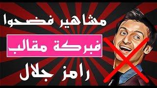 Download 10 مشاهير فضحوا فبركة مقالب رامز جلال Video