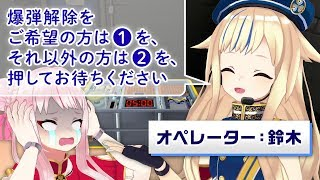 Download 【爆弾解除】オペレーター鈴木、ド天然すぎて田中大爆発! Video