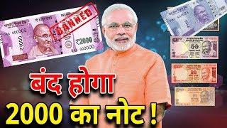 Download 2000 रुपये का नोट होगा बंद | 2000 Rupees note Ban, RBI plan to ban 2000 rs note | New print 200 note Video